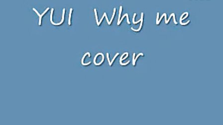 YUI cover Why me vocal