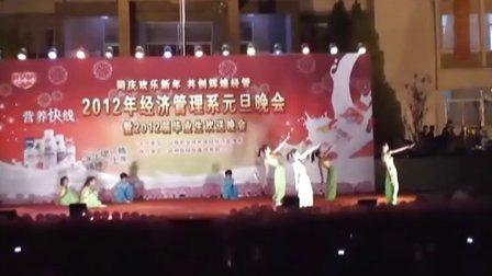 汕尾职业技术学院经济管理系2012元旦晚会
