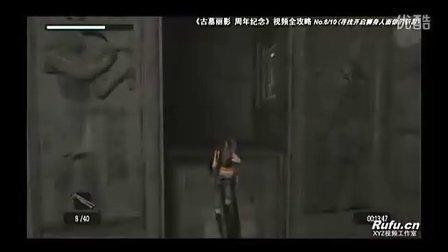 古墓丽影10周年纪念版视频全攻略第六集