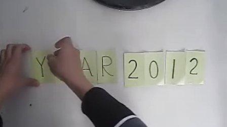 [随拍] 新年魔术问候_Good Luck 2012