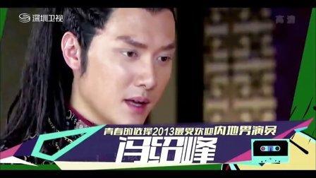 陈晓 最受欢迎内地男演员 青春的选择2013年度盛典 131130 高清版