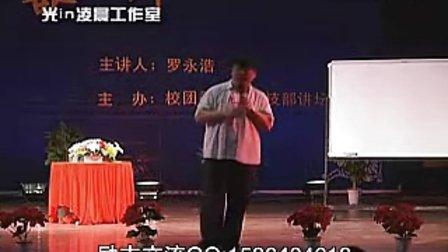 【老罗演讲】老罗英语培训罗永浩(老罗)大连理工演讲
