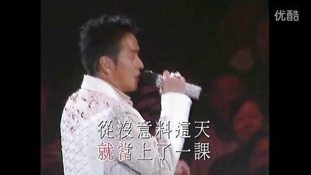 谭咏麟 左邻右里(歌者恋歌浓情30年演唱会)