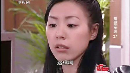 隔壁亲家(欢喜来逗阵)27【央视版】