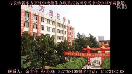 长沙新东方烹饪学校入学条件