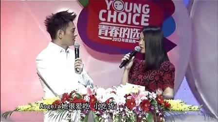 青春的选择2013年度盛典 131130 标清版
