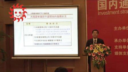 第十五届中国国际投资贸易洽谈会3 演讲:张清发(元富证券副总裁)