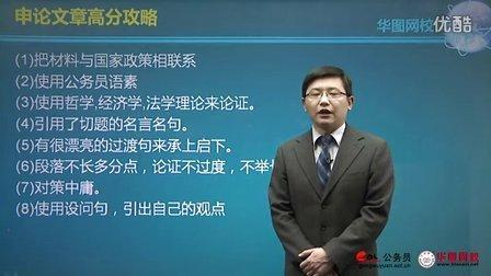 2012国考备考系列之申论(申论文章高分攻略)