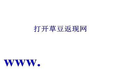 返利网怎么用?草豆返现网?(www.caodouw.com)购物给您返现!