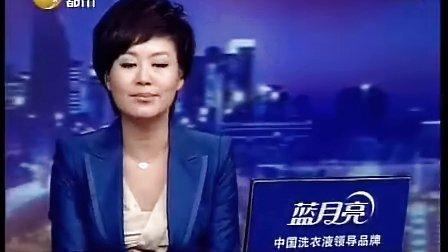 辽宁电视台有关恒大集团的骗局报道!