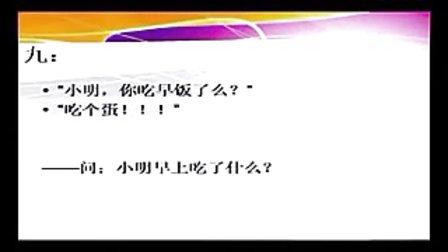 【囧片王】小明终于去祸害外国人了 终极版汉语听力四级