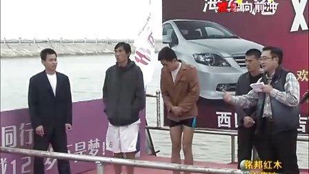 2011海虹港铭邦红木欢乐向前冲年度总决赛 下