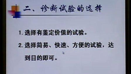 《临床微生物检验》第02讲-43讲-中国医科大学