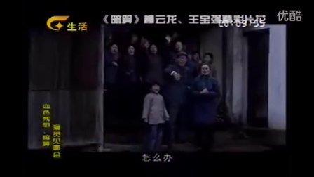 电视剧《暗算》柳云龙 、王宝强精彩片花
