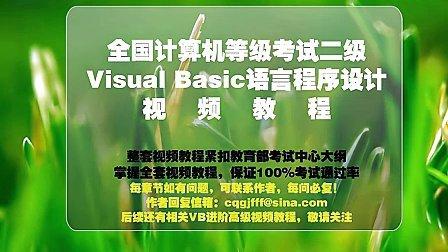 [www.zhcd.com.cn]vb视频教程,VB视频教程(gj)1