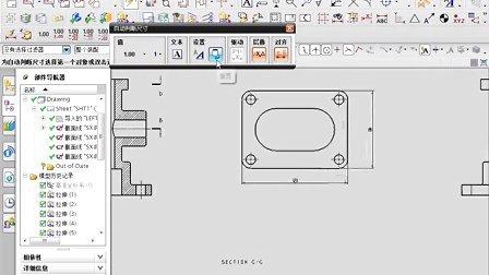 UG NX8.0视频教程--9   工程图(剖视图)