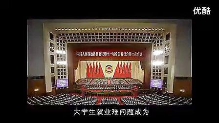 南京大学生网对大学生就业的倡议