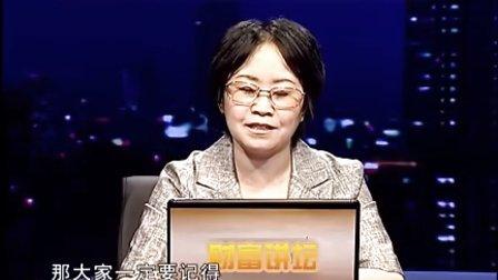 中华讲师网—婉洋—如何从期货市场获利第八集
