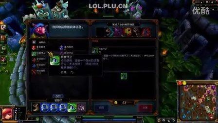 PLU英雄联盟LOL 1013水友互动 01