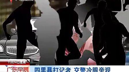 四男暴打记者 交警冷眼旁观www.ky860.com