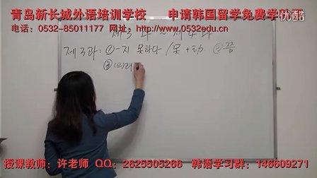 青岛韩语培训韩国语学习韩国留学视频——轻松学韩语2 第3-4课