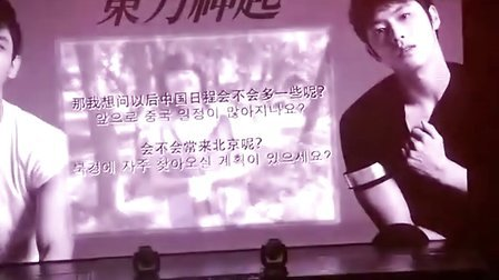 111002--2011东方神起亚洲巡回歌友会北京站