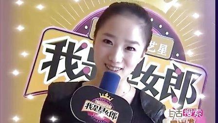 我是星女郎海选选手 陈静 徐娇靓个人展示