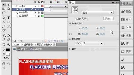 flash cs5视频教程676 网页广告制作3