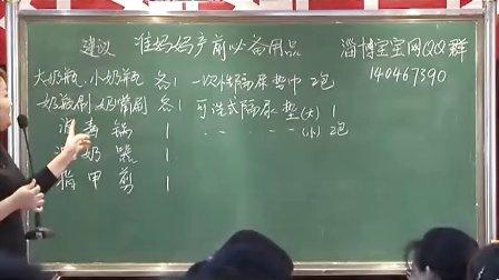 淄博宝宝网好妈妈上岗培训第一期第一节产前必备用品