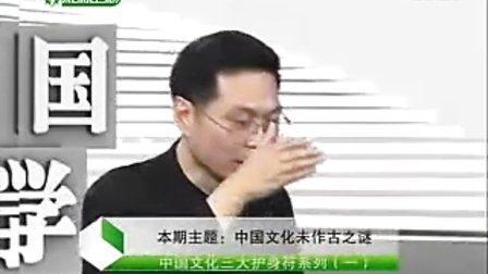 一《45中国文化未作古之谜》