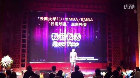 2011年10月30日云南大学MBA迎新晚会单口相声幸福童年