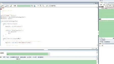 微信接口2官方代码