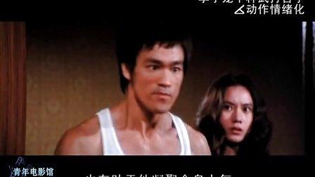 青年电影馆05:李小龙十种武打哲学