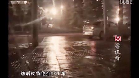 7·21特大系列抢劫、绑架、轮奸、盗窃案陕西电视台《警视听》栏目之夜魔特工队