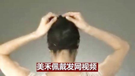 美禾发品,如何佩戴发网