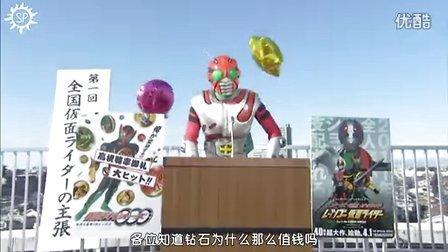 假面骑士OOO 假面骑士电王 40周年剧场版 网络版 20话(字幕)