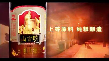山古坊电视广告《酱出名门》30秒 四川特产 隆昌特产 内江特产 豆腐乳 风味豆豉 酱油 醋 水豆豉