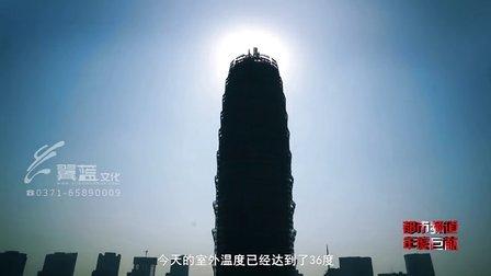 【翼蓝影视作品】都市频道 大美河南 城建篇 第二集 新区舞台