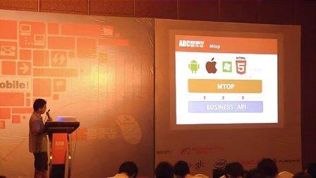 ADC 2012《手机淘宝 HTML5 web app 最佳实践》不台