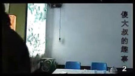 谭同朝作品傻大叔的趣事第二集片头片尾完整版   东马延