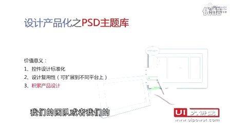 UI的革命-革命性的视觉设计-PSD主题库
