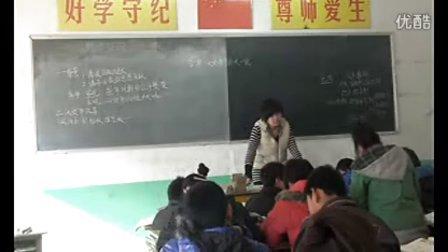 河北师大第十三期顶岗实习任丘北辛庄中学历史毕美玲录课视频