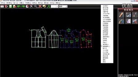 博克服装CAD视频教程-系统设置-7.15-系统【菜单工具选择】