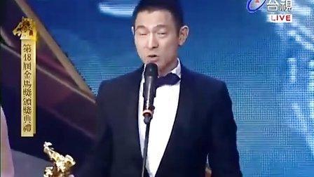 第48屆金馬獎頒獎典禮 男主角 劉德華