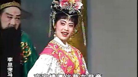 潮剧李旦宠马妃10
