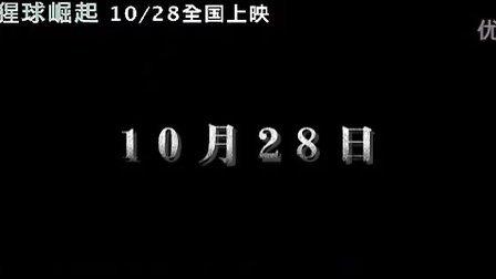 猩球崛起www.4ku8.com/www.99dzs.com/www.yakutv.com 中文版预告片2