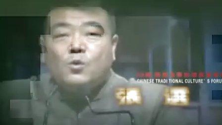 圣贤教育 改变命运-中华传统文化论坛精华版DVD光盘DVD1中集--节目预告