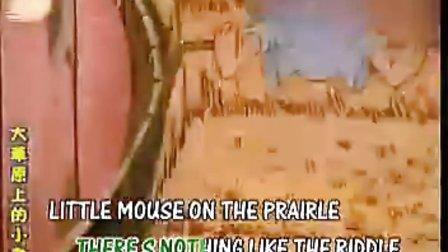 大草原上的小老鼠主题曲《快乐的我们》