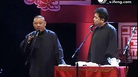 郭德纲2011跨年专场《人在江湖》北京首演