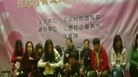 """鸟窝网残疾人相亲会""""秋天的童话""""(中)"""